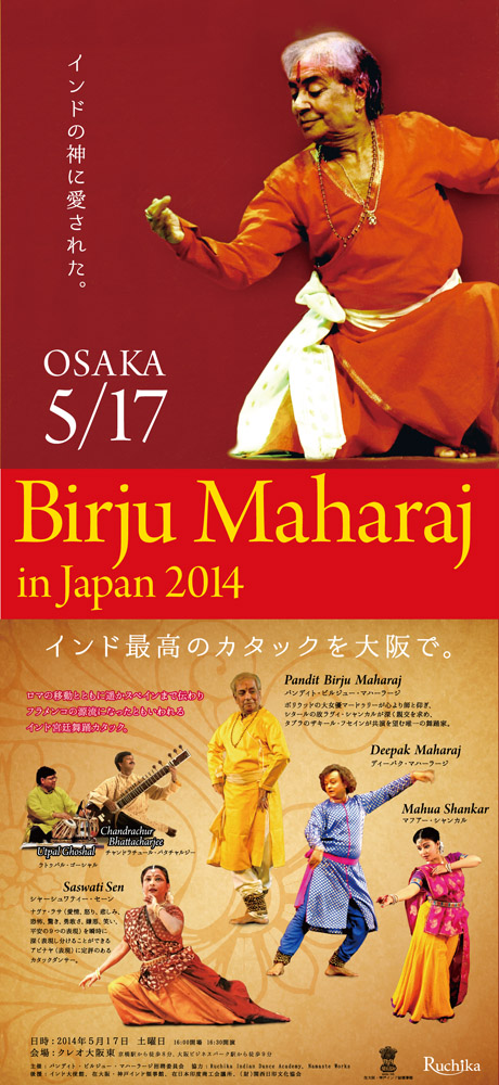 maharaj-in-osaka